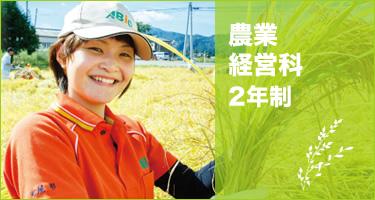 農業経営科2年制