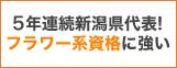 4年連続新潟県代表!フラワー系資格に強い
