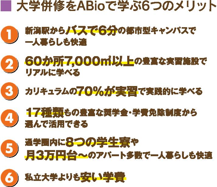大学併修をABioで学ぶ6つのメリット