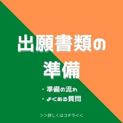 出願書類の 準備のコピーのコピー (1)