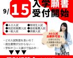 ハガキ_願書受付スタート (2)