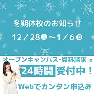 冬期休校のお知らせ (1)