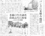 日本農業新聞20200620(フードバンク) (1)