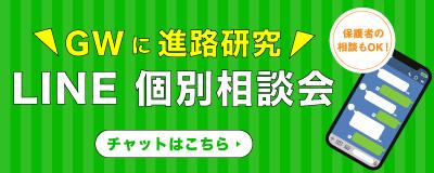 0427_LINE相談会