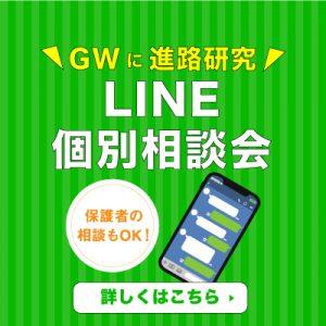 0427_LINE相談会2