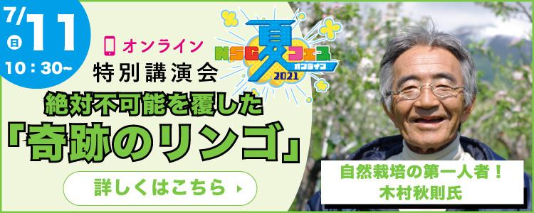 夏フェスオンライン_木村氏