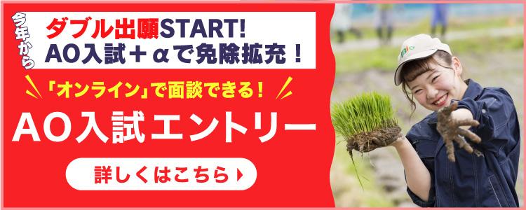 ao入試1期_0603