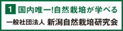 国内唯一1自然栽培が学べる一般社団法人新潟自然栽培研究会