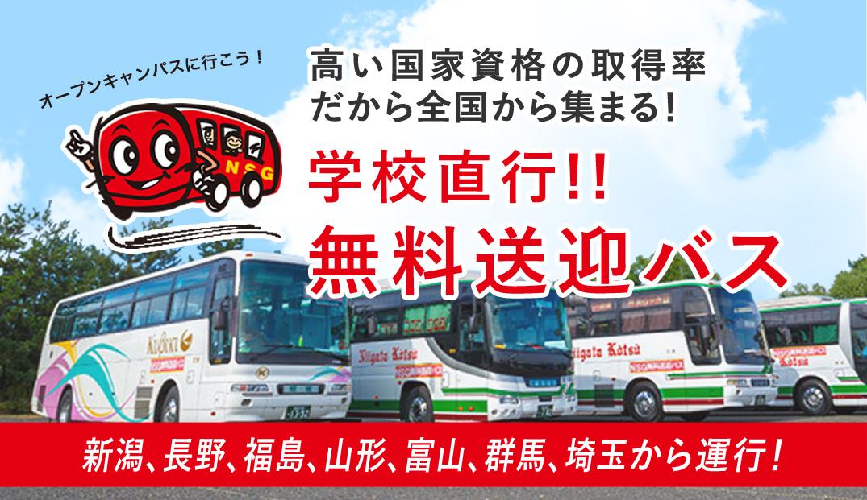 学校直行!!無料送迎バス