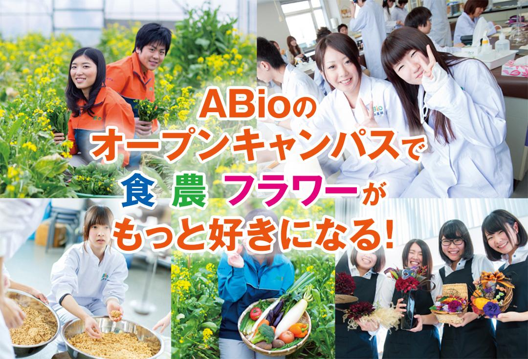 ABioのオープンキャンパスで食・農・フラワーがもっと好きになる!