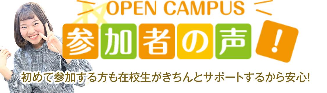OPENCAMPUS 参加者の声!