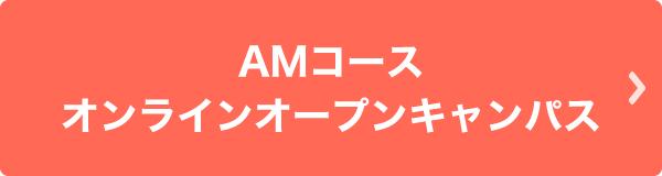 AMコース オンラインオープンキャンパス