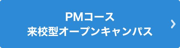 PMコース 来校型オープンキャンパス