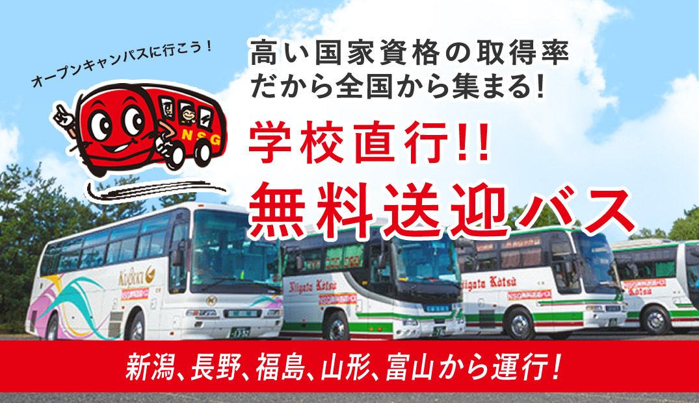 学校直行!無料送迎バス