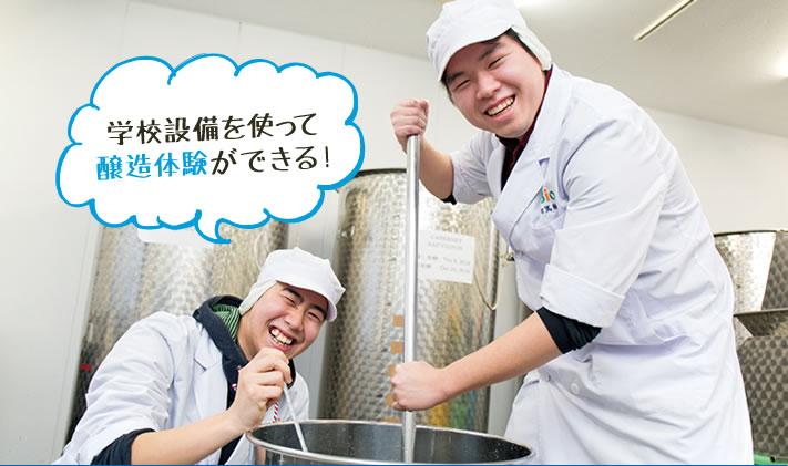学校設備を使って醸造体験ができる!