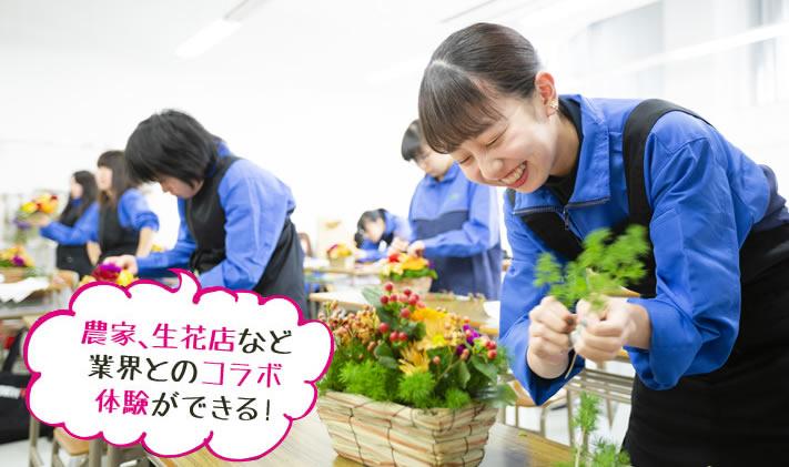 農家、生花店など業界とのコラボ体験ができる!