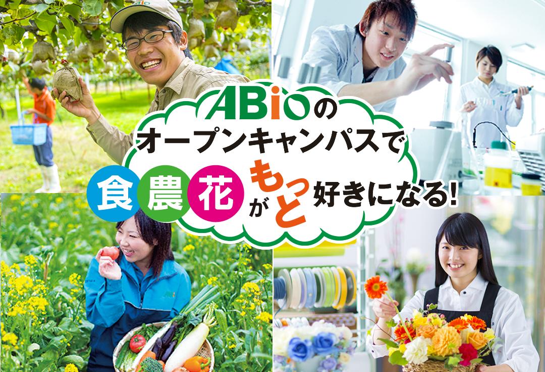 ABioのオープンキャンパスで食農花がもっと好きになる!