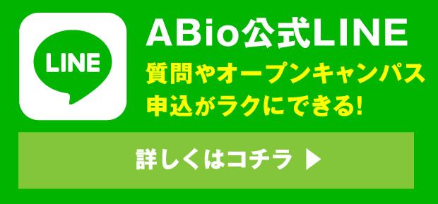 ABio公式LINE 質問やオープンキャンパス申込がラクにできる!