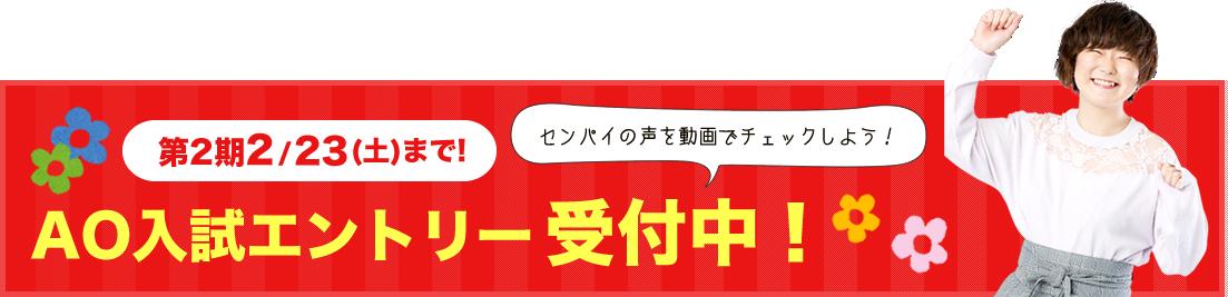 第2期2/23(土)まで!AO入試エントリー受付中!