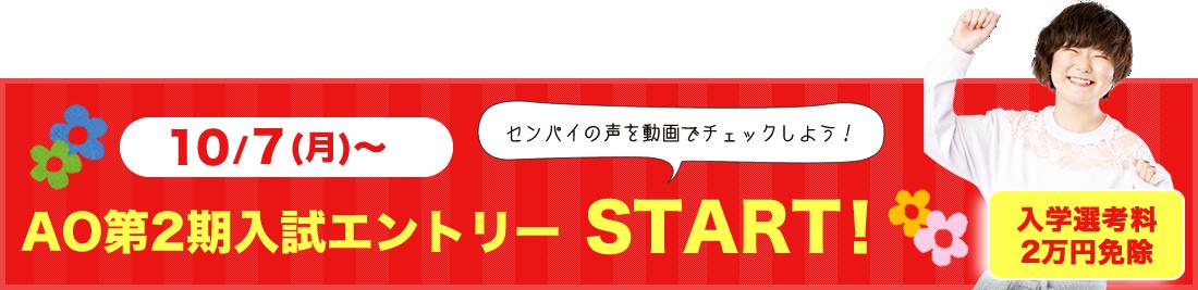 第1期10/6(土)まで!AO入試エントリー受付中!