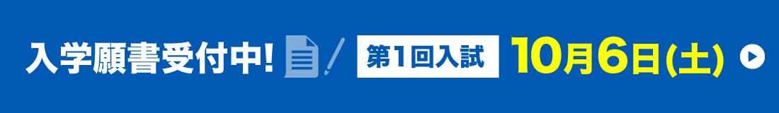 入学願書受付中!第1回入試 10月6日(土)