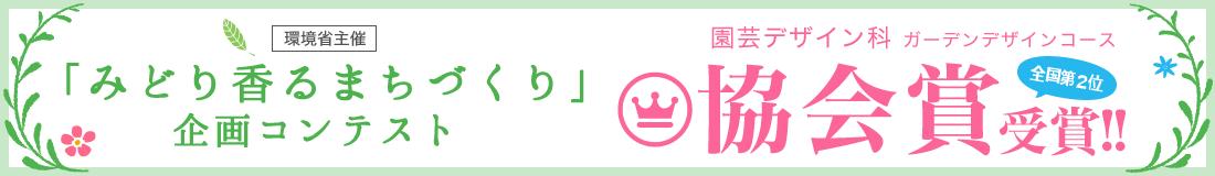 環境省主催「みどり香るまちづくり」企画コンテスト 協会賞受賞!!
