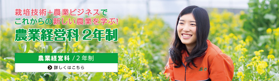 農業経営科 2年制
