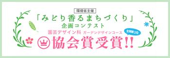 みどり香るまちづくり協会賞受賞!!