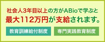 社会人3年目以上の方がABioで学ぶと最大112万円が支給されます。